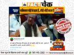 पाकिस्तान की संसद में लगे मोदी-मोदी के नारे? न्यूज चैनल का दावा पड़ताल में झूठ निकला|फेक न्यूज़ एक्सपोज़,Fake News Expose - Dainik Bhaskar