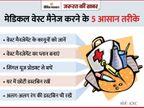 मेडिकल वेस्ट को मैनेज नहीं किया तो नई महामारी आ सकती है, इसे रोकने के 5 तरीके|ज़रुरत की खबर,Zaroorat ki Khabar - Dainik Bhaskar