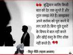 बुद्धिमान व्यक्ति किसी बात को देर तक सुनते हैं और तुरंत समझ लेते हैं, वे खोई वस्तु के लिए शोक नहीं करते|धर्म,Dharm - Dainik Bhaskar