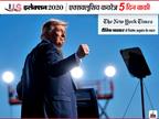 ट्रम्प ने कहा- बाइडेन पर भ्रष्टाचार के गंभीर आरोप, सोशल और मेन स्ट्रीम मीडिया इन्हें दबाने में लगा|विदेश,International - Dainik Bhaskar