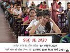 जूनियर इंजीनियर भर्ती परीक्षा 2020 के लिए आवेदन करने का आज आखिरी मौका, 23 से 25 मार्च के बीच होगा पेपर-1, पेपर 2 की तारीख अभी तय नहीं|करिअर,Career - Dainik Bhaskar
