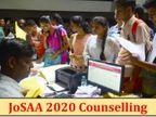 चौथे राउंड की सीट अलॉटमेंट का रिजल्ट आज जारी करेगा JoSAA, 1 नवंबर तक फीस सबमिट कर सकेंगे कैंडिडेट्स|करिअर,Career - Dainik Bhaskar