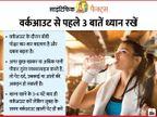 वर्कआउट के बाद चक्कर, उबकाई, पेट और सीने के दर्द से बचना है तो पानी कब-कितना पिएं एक्सपर्ट से समझें|लाइफ & साइंस,Happy Life - Dainik Bhaskar
