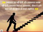 सफलता की दो महत्वपूर्ण सीढ़ियां हैं निराशा और असफलता, इनसे होकर ही लक्ष्य तक पहुंच सकते हैं|धर्म,Dharm - Dainik Bhaskar