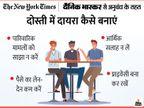 हर मुद्दे पर दोस्तों से सलाह लेना हो सकता है खतरनाक; जानें दोस्ती में दायरा कैसे बनाएं?|ज़रुरत की खबर,Zaroorat ki Khabar - Dainik Bhaskar
