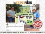 बिहार चुनाव में सोनू सूद ने तेजस्वी यादव के लिए वोट मांगा? जानें वायरल फोटो का सच फेक न्यूज़ एक्सपोज़,Fake News Expose - Dainik Bhaskar