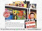 भारत में अस्थमा फैलाने वाले पटाखे भेज रहे चीन और पाकिस्तान? इंटेलिजेंस रिपोर्ट के नाम पर दावा|फेक न्यूज़ एक्सपोज़,Fake News Expose - Dainik Bhaskar