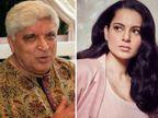 जावेद अख्तर ने कंगना पर मानहानि का केस किया, एक्ट्रेस ने धमकाने का आरोप लगाया था बॉलीवुड,Bollywood - Dainik Bhaskar