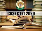 CBSE ने जारी की टीचर एलिजिबिलिटी टेस्ट की नई तारीख, अब 31 जनवरी, 2021 को होगी परीक्षा, 7 नवंबर से खुलेगी करेक्शन विंडो|करिअर,Career - Dainik Bhaskar