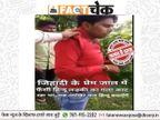 लव जिहाद के लिए अपनी ही दोस्त का गला काट रहा था युवक? जानें वायरल वीडियो का सच|फेक न्यूज़ एक्सपोज़,Fake News Expose - Dainik Bhaskar