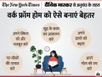 स्किल्स को पॉलिश करें, वर्क फ्रॉम होम में भी ऑफिस जैसी ग्रोथ-प्रोफेशनलिज्म के लिए 5 तरीके जरूरी|ज़रुरत की खबर,Zaroorat ki Khabar - Dainik Bhaskar