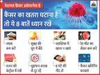 प्लास्टिक के बर्तन में खाना न खाएं और डाइट में नमक कम लें, जानिए वो 8 बातें जो कैंसर का खतरा घटाएंगी|लाइफ & साइंस,Happy Life - Dainik Bhaskar