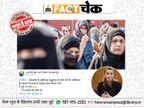 यूरोपीय देश डेनमार्क ने मुस्लिम नागरिकों से छीना वोट देने का अधिकार? जानें सच|फेक न्यूज़ एक्सपोज़,Fake News Expose - Dainik Bhaskar