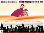 पेरेंट्स चुनावों को लेकर बच्चों से खुलकर बात करें, जानिए राजनीतिक विचार कैसे साझा करें|ज़रुरत की खबर,Zaroorat ki Khabar - Dainik Bhaskar