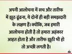 जब लोग तारीफ करें तो उसमें झूठ खोजिए, अगर आलोचना करें तो उसमें सच की तलाश कीजिए धर्म,Dharm - Dainik Bhaskar
