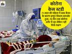 ब्लड कैंसर के मरीज में 70 दिन तक कोरोना जिंदा रहा लेकिन एक भी लक्षण नहीं दिखे|लाइफ & साइंस,Happy Life - Dainik Bhaskar