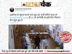 अमेरिकी राष्ट्रपति चुनाव में सरकारी अफसर ही कर रहे फर्जी वोटिंग? जानें वीडियो का सच|फेक न्यूज़ एक्सपोज़,Fake News Expose - Dainik Bhaskar
