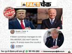 डोनाल्ड ट्रंप ने कहा - बाइडेन जीते तो अमेरिका छोड़ दूंगा, जानें वायरल ट्वीट सच|फेक न्यूज़ एक्सपोज़,Fake News Expose - Dainik Bhaskar