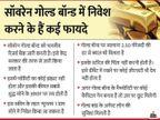सॉवरेन गोल्ड बॉन्ड स्कीम की आठवीं सीरीज के तहत 5177 रुपए प्रति ग्राम सोना खरीदने का मिलेगा मौका|यूटिलिटी,Utility - Money Bhaskar