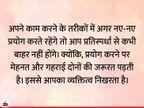हमेशा अपने कामों में कुछ न कुछ प्रयोग करते रहना चाहिए, नए तरीके आपकी सफलता के महत्व को बढ़ा देते हैं|धर्म,Dharm - Dainik Bhaskar