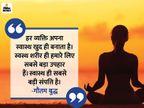 अच्छे स्वास्थ्य के लिए आवश्यकता से थोड़ा कम भोजन करना चाहिए, ज्यादा खाना बीमारियां और आलस्य बढ़ाता है|धर्म,Dharm - Dainik Bhaskar