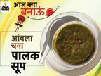 विंटर स्पेशल रेसिपी, आंवला, चना, पालक सूप बनाकर देखें, ये टेस्टी होने के साथ हेल्दी भी है लाइफस्टाइल,Lifestyle - Dainik Bhaskar