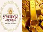 इस दिवाली गोल्ड में निवेश करने का शानदार मौका, बाजार भाव से 3330 रुपए कम में सरकार बेच रही सोना|यूटिलिटी,Utility - Money Bhaskar