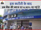 बैंक ऑफ महाराष्ट्र ने ग्राहकों को दिया तोहफा, लोन की ब्याज दरों में कटौती की|यूटिलिटी,Utility - Dainik Bhaskar