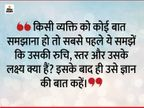 किसी को सलाह देना हो तो उसकी अच्छाई-बुराई ध्यान रखें, बुरी आदतों से उसका नुकसान न हो, ऐसा ज्ञान दें|धर्म,Dharm - Dainik Bhaskar