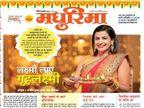 पढ़िए, आज के मधुरिमा की सारी स्टोरीज सिर्फ एक क्लिक पर मधुरिमा,Madhurima - Dainik Bhaskar