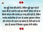 घर के विवाद घर में ही रहेंगे तो समाज में परिवार का मान-सम्मान बना रहेगा|धर्म,Dharm - Dainik Bhaskar