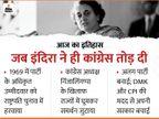 1969 में प्रधानमंत्री इंदिरा गांधी को ही कांग्रेस ने पार्टी से निकाल दिया था, पढ़िए क्यों? देश,National - Dainik Bhaskar