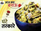 सब्जियों को मिक्स करके बनाएं घंटे तरकारे, सूखे मसाले डालकर चावल के साथ सर्व करें|लाइफस्टाइल,Lifestyle - Dainik Bhaskar