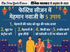 मेहमानों के स्वागत में कुछ ऐसा करें जो उन्हें पसंद हो, अपनापन महसूस कराएं; 5 चीजों से बढ़ेगी बॉन्डिंग ज़रुरत की खबर,Zaroorat ki Khabar - Dainik Bhaskar