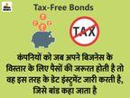 टैक्स-फ्री बांड में निवेश करने पर बेहतर रिटर्न के साथ मिलता है टैक्स छूट का लाभ यूटिलिटी,Utility - Money Bhaskar
