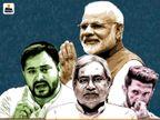 नीतीश के आखिरी चुनाव के नतीजे भले आ गए, पर बिहार की राजनीति में ड्रामा अभी बाकी है|बिहार चुनाव,Bihar Election - Dainik Bhaskar