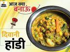 अगर आप स्पाइसी खाने के शौकीन हैं तो बनाएं दिवानी हांडी, सिर्फ आधे घंटे में हो जाएगी तैयार|लाइफस्टाइल,Lifestyle - Dainik Bhaskar