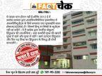 जामिया मिल्लिया इस्लामिया में कांग्रेस ने ऐसा हॉस्टल बनवाया, जहां नहीं रह सकते हिंदू छात्र? जानें सच|फेक न्यूज़ एक्सपोज़,Fake News Expose - Dainik Bhaskar