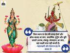 देवी लक्ष्मी वहां निवास करती हैं, जहां शांति-प्रेम बना रहता है, गलत काम करने वालों यहां लक्ष्मी नहीं ठहरती हैं|धर्म,Dharm - Dainik Bhaskar
