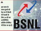 BSNL ने लॉन्च किया नया ब्रॉडबैंड प्लान, अनलिमिटेड डाटा के साथ मिलेगी 60Mbps की हाई स्पीड|यूटिलिटी,Utility - Dainik Bhaskar