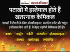 जिन शहरों में हवा खराब है, वहां नहीं दगा सकेंगे पटाखे; जानिए क्रैकर्स सेहत के लिए कितने खतरनाक हैं|ज़रुरत की खबर,Zaroorat ki Khabar - Dainik Bhaskar