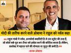 US के पूर्व प्रेसिडेंट ने मेमोयर में लिखा- राहुल गांधी में सब्जेक्ट का मास्टर होने की योग्यता या जुनून नहीं|देश,National - Dainik Bhaskar
