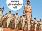 राजस्थान पुलिस ने जारी की कॉन्स्टेबल भर्ती परीक्षा की आंसर की, 15 नवंबर तक आपत्ति दर्ज करा सकते हैं कैंडिडेट्स|करिअर,Career - Money Bhaskar