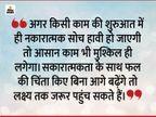 सफलता-असफलता का विचार छोड़कर ईमानदारी से अपना काम करेंगे तो परेशानियां दूर हो सकती हैं|धर्म,Dharm - Dainik Bhaskar