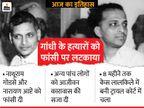 महात्मा की हत्या में शामिल 7 में से 2 आरोपियों को सजा-ए-मौत, 5 को मिली थी उम्रकैद देश,National - Dainik Bhaskar