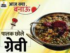 स्पाइसी खाने के शौकीन बनाएं पालक छोले ग्रेवी, इसमें क्रीम डालकर पराठा या चावल के साथ खाएं|लाइफस्टाइल,Lifestyle - Dainik Bhaskar