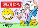 न तीर न तलवार, देखिए कार्टून की धार; आज निशाने पर नीतीश सरकार|देश,National - Dainik Bhaskar