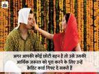 इस भाई-दूज पर बहन को दें वित्तीय सुरक्षा का उपहार, अपनी बहन को दे सकते हैं ये 5 गिफ्ट यूटिलिटी,Utility - Money Bhaskar