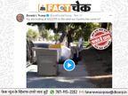 ट्रम्प ने वीडियो शेयर कर लगाया अमेरिकी चुनाव में धांधली का आरोप, पड़ताल में दावा फेक निकला|फेक न्यूज़ एक्सपोज़,Fake News Expose - Dainik Bhaskar