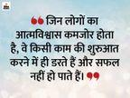 अगर हम खुद पर ही भरोसा नहीं करेंगे तो अच्छे अवसर भी हाथ से निकलते चले जाएंगे|धर्म,Dharm - Dainik Bhaskar